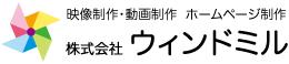 映像制作・動画制作 京都 ウィンドミル